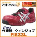 【あす楽18時迄!】 FIS33L asics アシックス 安全靴・ワーキングシューズ ウィンジョブ33L レッド×シルバー
