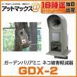 【あす楽18時まで!】 GDX-2 ユタカメイク ガーデンバリア 高所取り付けタイプ 変動超音波式 猫被害軽減器 gdx2