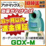 【6か月以内返金保証】 GDX-M ユタカメイク  ガーデンバリアミニ  変動超音波式 猫被害軽減器 【ゆうパケット不可】
