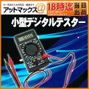 DT-830B 小型デジタルテスター 手のひらサイズ 日本語説明書付 電圧/電流測定器