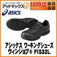 【あす楽18時迄!】 FIS32L asics アシックス 安全靴・ワーキングシューズ ウィンジョブ32L ブラック・ブルー×ホワイト ベージュ×ホワイト・ブラック×シルバー カラー4タイプ