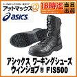 【あす楽18時迄!】 asics アシックス 安全靴・ワーキングシューズ ウィンジョブFIS500 ブラック×ブラック