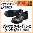 【あす楽18時迄!】 asics アシックス 安全靴・ワーキングシューズ ウィンジョブFIS51S ブラック×ガンメタル