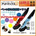 【あす楽18時まで!!】 FF-5531 【色はライトブルー】 ペン型マウス ワイヤレス 日本語説明書 保証付き Windows Mac Android Linux 対応