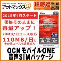 【楽天】OCN モバイルONE オールインワンパッケージ/月額利用SIM 音声SIMパッケージ  ocn モバイル one 音声対応sim シム