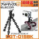 DGT-015BK 【ブラック】 エレコム ELECOM デジタルカメラスタンド デジカメ用三脚 変形自在タイプ 【ゆうパケット不可】