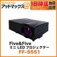 Five&Five/ファイブアンドファイブミニ LEDプロジェクター【FF-5551】(自宅で簡単ホームシアター!最大100インチ大画面投射可能!日本語取説付き・保証期間1年間付き)(HDMI端子搭載/VGA/コンポジット/USB/SD入力対応 Projector)