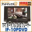 「安心の日本製」TFT液晶搭載ポータブル DVDプレーヤー 10.1インチ【IF-10PDVD】(リージョンフリー 内蔵バッテリー搭載 家庭用電源 シガーソケット電源使用可)