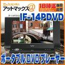 【IF-14PDVD】TFT液晶搭載ポータブルDVDプレーヤー 日本製 車載可能(3電源 内蔵バッテリー SD/USB再生・倍速再生対応 14インチ)
