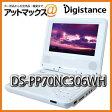 DS-PP70NC306WH デジスタンス ワンセグ搭載 7インチ液晶付DVDプレーヤー ホワイト