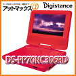 DS-PP70NC306RD デジスタンス ワンセグ搭載 7インチ液晶付DVDプレーヤー レッド