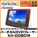 KH-DD901R カイホウ KAIHOU バーチカルDVDプレイヤー 9インチワンセグ内蔵 録画機能付き 車載用取付ホルダー KH-DD901R 9980