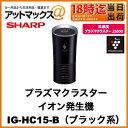 シャープ プラズマクラスターイオン発生機(車載対応タイプ)SHARP 高濃度「プラズマクラスター25000」搭載 ブラック系 【IG-HC15-B】