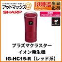 シャープ プラズマクラスターイオン発生機(車載対応タイプ)SHARP 高濃度「プラズマクラスター25000」搭載 レッド系 【IG-HC15-R】
