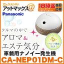 ��Panasonic �ѥʥ��˥å��ۡ�CA-NEP01DM-C�ۼֺ��ѥʥΥ���ȯ�����ʥ��åǥ��١������
