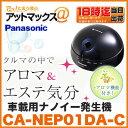 【Panasonic パナソニック】【CA-NEP01DA-C】車載用ナノイー発生機(スタイリッシュ ネイビー)