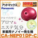 【Panasonic パナソニック】【CA-NEP01DP-C】車載用ナノイー発生機(コスメティック ピンク)