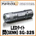 【あす楽18時まで】 【電池3本おまけ付】 GENTOS ジェントス LEDライト 【閃 SENN】 SG-325