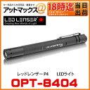 【あす楽18時まで】 OPT-8404 LED LENSER レッドレンザー ジェントス LEDライト フラッシュライト P4 BM 1個入り 【メール便不可】