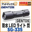 【ジェントス】【SG-335】LEDライト 閃(防塵 防水 2m落下耐久 懐中電灯 200ルーメン)【ゆうパケット不可】