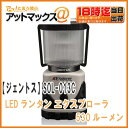 【ジェントス】LEDランタン エクスプローラ 530ルーメン【SOL-013C】