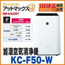 【シャープ】【KC-F50-W】加湿空気清浄機 ホワイト 高濃度プラズマクラスター搭載 (おすすめ畳数13畳まで)イオン発生機