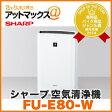 【あす楽18時まで】SHARP/シャープ【FU-E80-W】空気清浄機(プラズマクラスター搭載 ホワイト)FUE80
