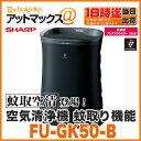 【シャープ】【FU-GK50-B】空気清浄機 蚊取り機能付 (高濃度プラズマクラスター搭載)ブラック
