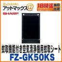 【シャープ】【FZ-GK50KS】蚊取機能付き空気清浄機用蚊取シート 1枚(FU-GK50用)