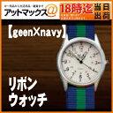 腕時計 メンズ レディース グリーン×ネイビー リボンデザイン リボンウォッチ 電球型パッケージ {WZH-012[9980]}