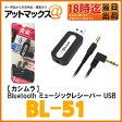 【カシムラ Kashimura】Bluetooth ミュージックレシーバー USB【BL-51】