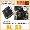 【カシムラ】BT-FMトランスミッター用リモコン【BL-53】(スマホ、iPhoneの音楽、ビデオ、ワンセグTVを手元でコントロールできるBluetoothリモコン)