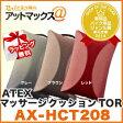 アテックス/ATEXマッサージクッション タタキもみ TOR(トール)【AX-HCT208】(グレー・ブラウン・レッド)