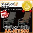 アテックス/ATEXゼロチェア TOR(トール)用【AX-HIT200】(グレー・ブラウン・レッド)