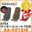 ショッピングマッサージ アテックス TOR/ATEXマッサージシート タタキもみ TOR(トール)【AX-HXT218】(グレー・ブラウン・レッド)