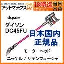 DC45 Dyson ダイソン サイクロン式 コードレスクリーナー モーターヘッド ニッケル/サテンフューシャ DC-45MH-FU