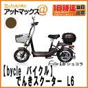 【バイクル bycle】でんきスクーター L6 ショコラ ヘルメット リアボックス付属 一回の充電で最大50キロ走れる電動バイク! スマートムーブ {BYCLE-L6-CHOCOLAT[9980]}