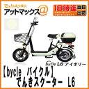 【バイクル bycle】でんきスクーター L6 アイボリー ヘルメット リアボックス付属 一回の充電で最大50キロ走れる電動バイク! スマートムーブ {BYCLE-L6-IVORY[9980]}
