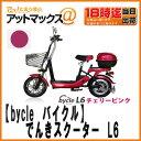 【バイクル bycle】でんきスクーター L6 チェリーピンク ヘルメット リアボックス付属 一回の充電で最大50キロ走れる電動バイク! スマートムーブ {BYCLE-L6-PINK[9980]}