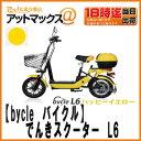 【バイクル bycle】でんきスクーター L6 ハッピーイエロー ヘルメット リアボックス付属 一回の充電で最大50キロ走れる電動バイク! スマートムーブ {BYCLE-L6-YELLOW[9980]}