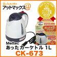 メルテック Meltec【CK-673】あったカーケトル 1L大自工業