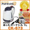 メルテック Meltec【CK-673】あったカーケトル 1L大自工業 DC12V用
