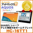 SHARP/シャープ【HC-16TT1】テレビ機能付きホームタブレット(ブラック系・ホワイト系)HC16TT1【11月15日 発売予定】