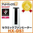 SHARP/シャープ【HX-DS1-W】プラズマクラスター セラミックファンヒーター(ホワイト系)