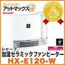 SHARP/シャープ【HX-E120-W】プラズマクラスター 加湿セラミックファンヒーターホワイト系