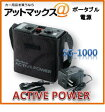 【SG-1000】【大自工業製】ポータブル電源 SG-1000 アクティブパワー SG-1000