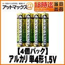 HQ-ALKALINE ハッタブランド 単4アルカリ乾電池 【4本パック】
