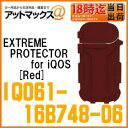 【Fantastick ファンタスティック】【IQ061-16B748-06】アイコス用シリコンケースEXTREME PROTECTOR for iQOS【Red レッド】