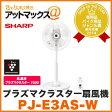 SHARP/シャープ【PJ-E3AS-W】プラズマクラスター扇風機(リモコン付) ホワイト (リビングファン 白 PJE3ASW)