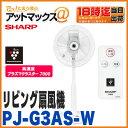 【シャープ SHARP】【PJ-G3AS-W】プラズマクラスター リビング扇風機 リビングファンリモコン付き ホワイト 静音 スリム型ファン